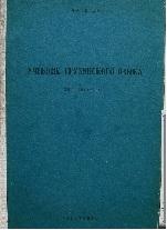 Учебник грузинского языка Джавахия