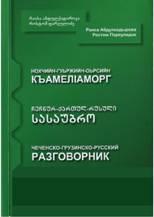 Чеченско-грузинско-русский разговорник