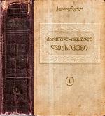 Грузинско-русский словарь Датикашвили
