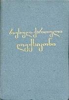 Русско-грузинский словарь Вачнадзе