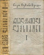 Русско-Грузинский словарь Чубинашвили