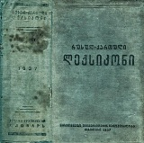 Русско-Грузинский словарь Оргавелидзе