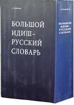 Большой идиш-русский словарь