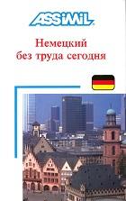 немецкий без труда сегодня assimil