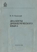 Диалекты древнегреческого языка