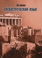 Древнегреческий язык Леушина