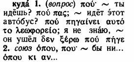 русско греческий, греческо русский словарь, словарная статья
