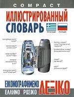 Иллюстрированный словарь греческий-русский