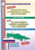 Самоучитель греческого языка для русских
