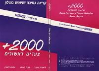 Первые шаги в иврите