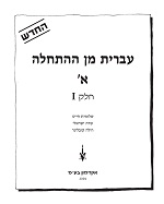 Иврит с нуля