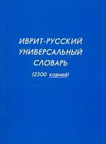 Иврит-русский универсальный словарь