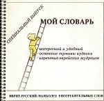 Иврит-русский словарь наиболее употребительных слов