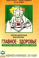 Русско-ивритский разговорник. Главное - здоровье