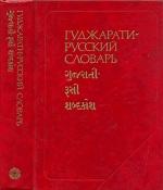 Гуджарати-русский словарь