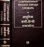 Современный русско-хинди словарь