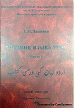 Учебник языка урду