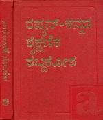 Русско-каннада учебный словарь