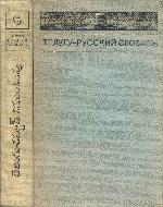Телугу-русский словарь