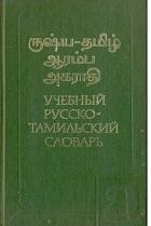 Учебный русско-тамильский словарь
