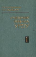 Учебник языка урду Городникова С.К., Кибиркштис Л.Б.