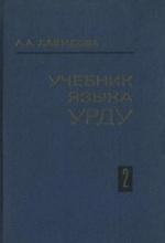 Учебник языка урду Давидова А.А.