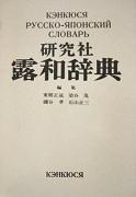 Русско-японский словарь Кенкюся