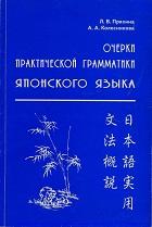 Очерки практической грамматики японского языка
