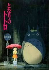 Tonari no Totoro - мой сосед тороро