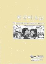 Начальный курс корейского языка NIIED