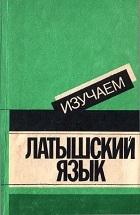 Изучаем латышский язык