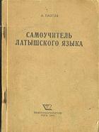 Самоучитель латышского языка Паэгле