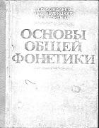 Основы общей фонетики Бондарко