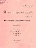 Старославянский язык. Роженцова