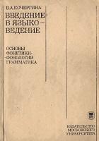 Введение в языковедение Кочергина