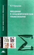 Введение в индоевропейское языкознание