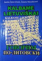 Говорим по-литовски / Kalbame lietuviskai