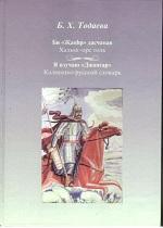 Калмыкско-русский словарь