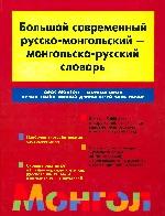 русско-монгольский монгольско-русский словарь