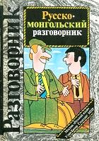 Русско-монгольский разговорник