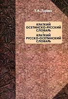 Краткий осетинско-русский и русско-осетинский словарь