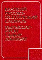 Краткий русско-осетинский словарь