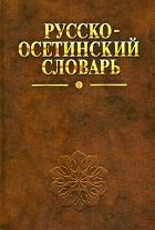 Русско-осетинский словарь Абаева