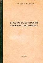 Русско-осетинский словарь школьника