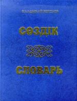 Большой Казахско-русский и Русско-казахский словарь