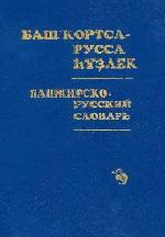 Башкирско-русский словарь