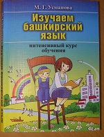 Изучаем башкирский язык