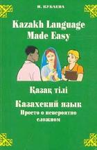 Казахский язык Просто о невероятно сложном