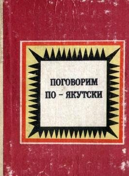Самоучитель якутского языка