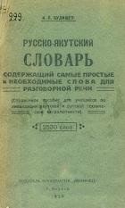 Русско-якутский словарь